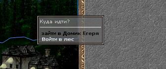 Домик Егеря